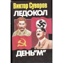 Viktor Suvorov: Ledoborec....