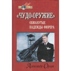 """Alexandr Orlov: """"Zázračné..."""